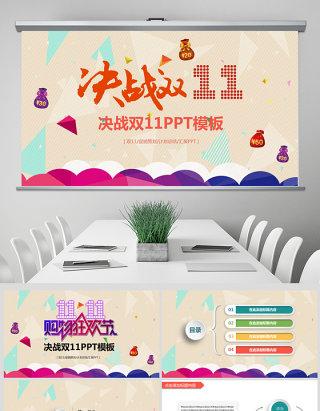 淘宝天猫双11网店活动策划PPT模板