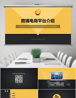 互联网项目介绍产品简介营销方案PPT模板