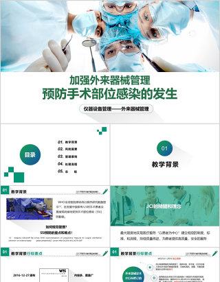 预防手术部位感染医学PPT模板工作总结汇报培训