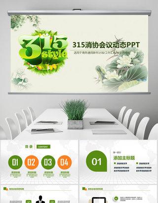 315消费者权益保护日宣传教育工作PPT