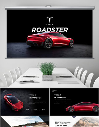 2018特斯拉新能源电动汽车ppt模板
