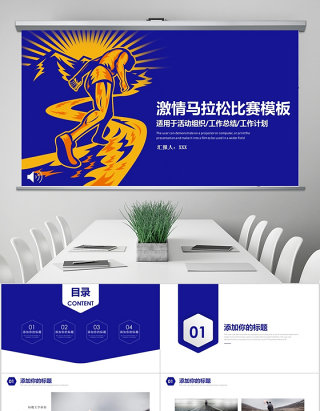 原创激情马拉松赛跑比赛活动策划规划计划ppt模板-版权可商用