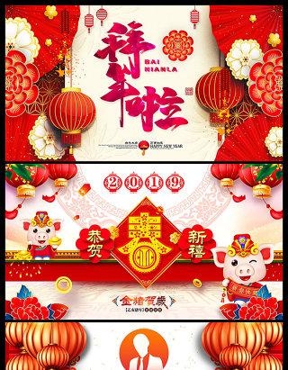 原创2019猪年新年贺卡新年祝福ppt-版权可商用