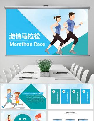 原创激情马拉松跑步运动健身体育PPT模板-版权可商用