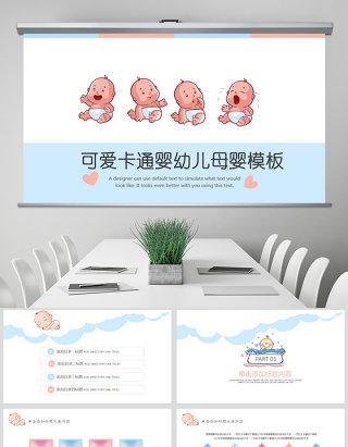 原创新生儿母婴护理月子中心培训动态PPT模板-版权可商用