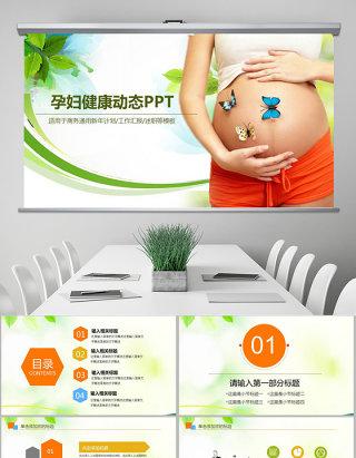 原创温馨母婴护理孕妇护理新生儿PPT-版权可商用