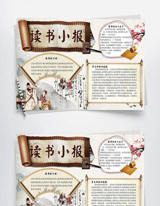 古风素雅读书小报word手抄报模板