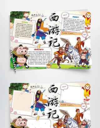 卡通西游记读书小报手抄报Word模板