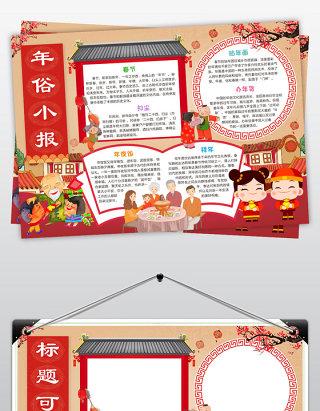 原创2019春节习俗小报新年民俗年俗手抄报猪年大吉电子小报-版权可商用