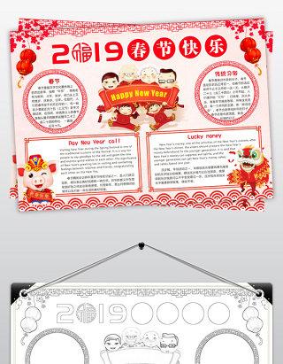 原创2019春节英语小报新年快乐手抄报猪年元旦电子小报-版权可商用