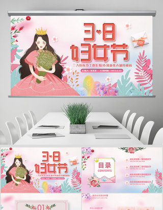 原创粉色温馨美丽女人妇女节工作总结PPT模板-版权可商用