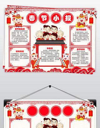 原创word新年快乐春节小报电子小报节日猪年寒假手抄报模板-版权可商用