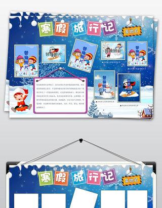原创快乐寒假我的寒假生活小报春节假期快乐寒假旅游手抄报-版权可商用