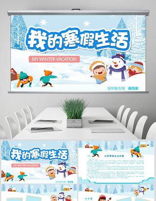 原创我的寒假生活卡通电子相册寒假生活作文集PPT-版权可商用
