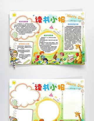卡通可爱小学生读书小报word模板