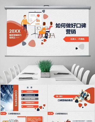 原创商务企业品牌营销口碑营销销售技巧团队管理