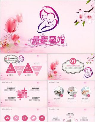 新生儿母婴护理母婴用品工作PPT模板