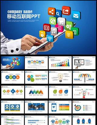 移动互联网手机app网络购物PPT模板