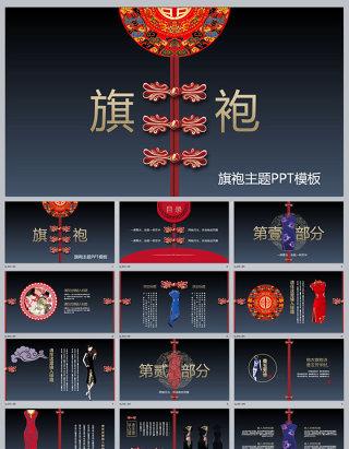 中国风旗袍主题PPT模板