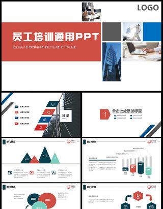 新员工入职培训手册ppt模板素材下载