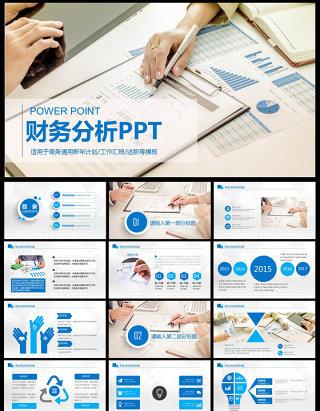 财务数据经营分析报告会计工作总结PPT