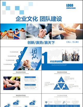 蓝色大气团队建设合作共赢员工培训管理培训
