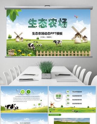 农业生态养殖畜禽畜牧家禽农场PPT模板