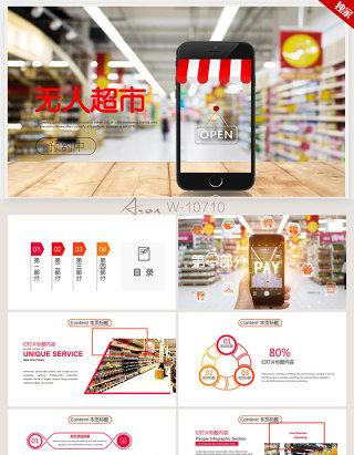 智能无人超市便利店管理方案ppt模板