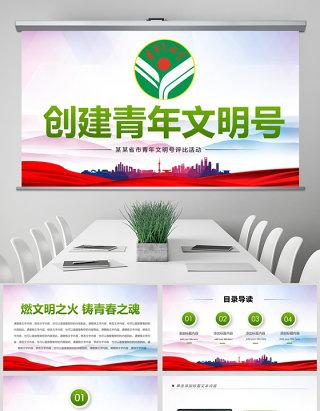 原创绿色清新共青团创建青年文明号PPT模板-版权可商用