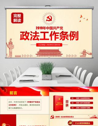 原创学习贯彻解读中国共产党政法工作条例PPT-版权可商用