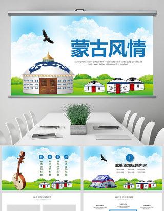 原创蒙古族蒙古文化内蒙古大草原动态PPT模板-版权可商用