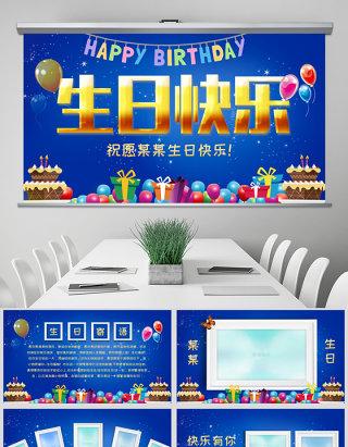 原创蓝色精美生日电子相册员工相册宝宝生日PPT-版权可商用