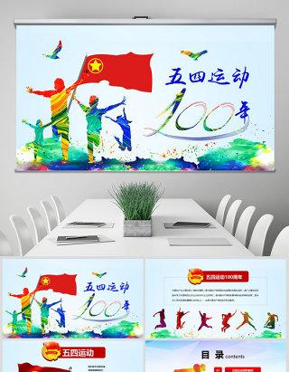 原创五四运动100周年五四精神中国梦青春梦PPT-版权可商用