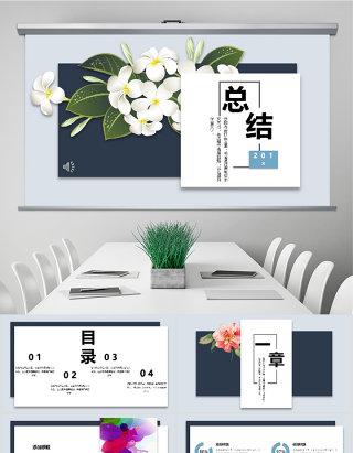 原创小清新中国风工作总结PPT模板-版权可商用
