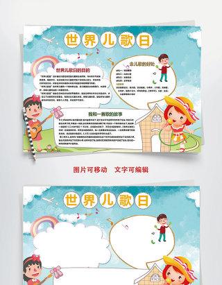 卡通可爱世界儿歌日小报手抄报word模板