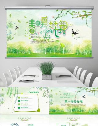 原创绿色小清新春天春季春暖花开植树PPT环保-版权可商用