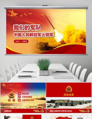 原创中小学国防教育课件中国人民解放军火箭军-版权可商用
