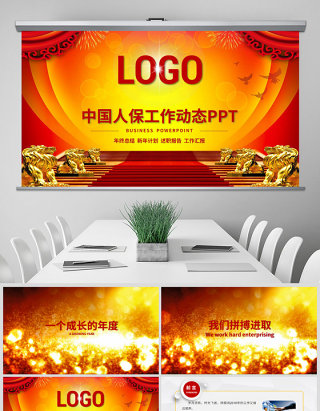 原创2019年中国人民保险公司工作总结PPT-版权可商用