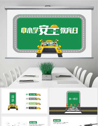 原创全国中小学生安全教育日绿色PPT模板-版权可商用