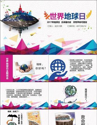 原创2017年世界地球日节能环保环境保护通用-版权可商用