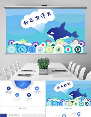 原创世界海洋日海洋生物保护海洋馆PPT模板-版权可商用