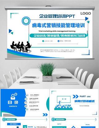原创简约企业营销管理病毒式营销管理口碑营销技能培训PPT-版权可商用