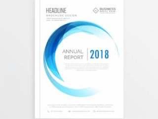 最小的年度报告封面,在A4大小的企业小册子设计
