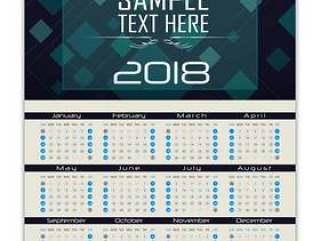 几何元素2018日历