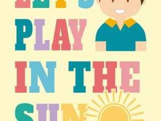 让我们在太阳墙艺术海报中玩