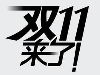 BOZ-天猫双11字体去背景版PSD