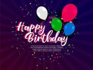 生日快乐庆祝横幅与五彩纸屑和气球