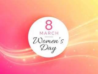 3月8日国际女子&#x; s天庆祝背景