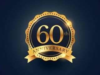 金色的第60周年庆典徽章标签