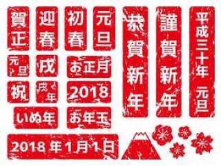 汉科风格的新年材料